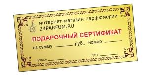 Подарочный сертификат - 4000 руб.