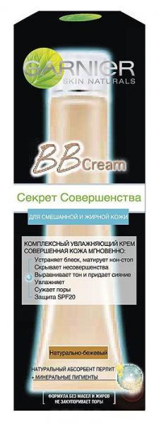 Garnier Bb Cream Секрет Совершенства Крем для смешанной и жирной кожи 40 мл. натурально-бежевый