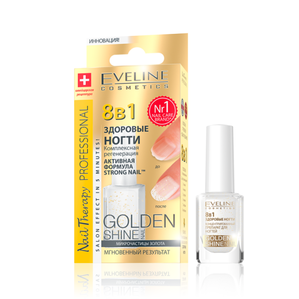 Eveline Nail Therapy Professional Средство для восстановления ногтей golden shine 8в1 12 мл.