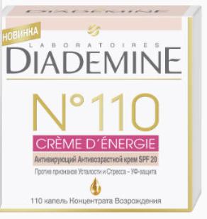 Diademine №110 Creme D Energie Активирующий крем антивозрастной дневной 50 мл.
